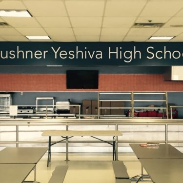 kushner-cafeteria-renovation-IMG_1099